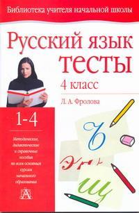 Русский язык. Тесты. 4 класс, Л. А. Фролова