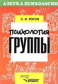 Психология группы, Е. И. Рогов
