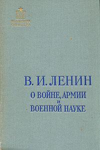 О войне, армии и военной науке. В двух томах. Том 2,