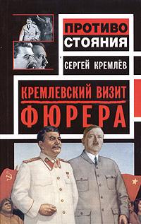 Кремлевский визит Фюрера,