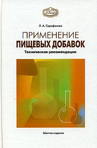 Применение пищевых добавок. Технические рекомендации, Л. А. Сарафанова
