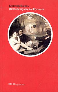 Интеллектуалы во Франции. Вторая половина XIX века, Кристоф Шарль