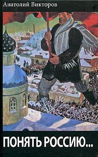 Понять Россию…, Анатолий Викторов