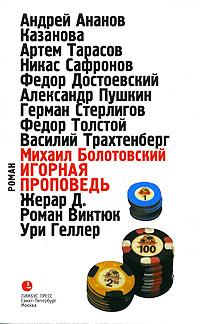 Игорная проповедь. Автобиографическая проза., Михаил Болотовский