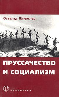 Пруссачество и социализм, Освальд Шпенглер