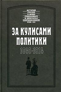 За кулисами политики. 1848-1914гг., Е. М. Феоктистов, В. Д. Новицкий, Ф. Лир, М. Э. Клейнмихель