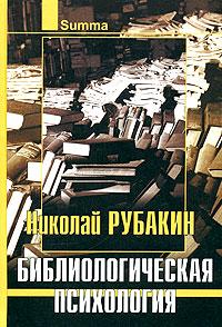Библиологическая психология, Николай Рубакин