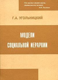 Модели социальной иерархии, Г. А. Угольницкий