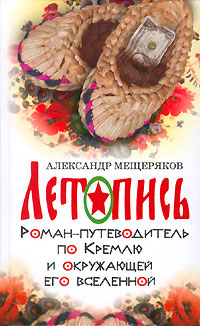 Летопись. Роман-путеводитель по Кремлю и окружающей его вселенной,