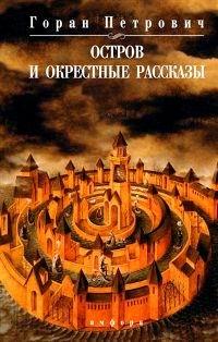 Остров и окрестные рассказы, Горан Петрович