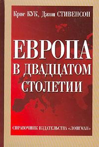 Европа в двадцатом столетии, Крис Кук. Джон Стивенсон