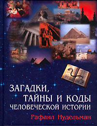 Загадки, тайны и коды человеческой истории, Рафаил Нудельман