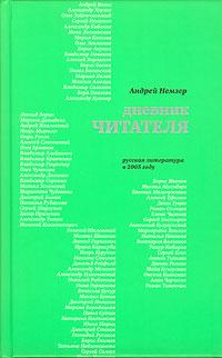 Дневник читателя. Русская литература в 2005 году, Андрей Немзер