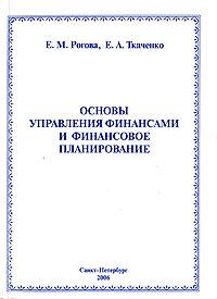 Основы управления финансами и финансовое планирование, Е. М. Рогова, Е. А. Ткаченко