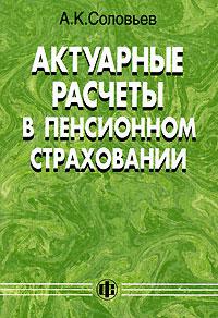Актуарные расчеты в пенсионном страховании, А. К. Соловьев
