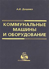 Коммунальные машины и оборудование, А. И. Доценко