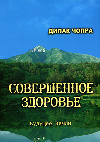 Совершенное здоровье, Дипак Чопра
