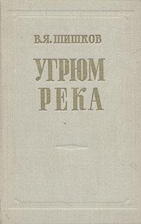 Угрюм-река. В двух томах. Том 2,