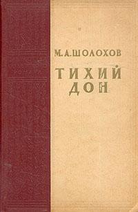 Тихий Дон. Роман в четырех книгах. Книги 3 и 4,
