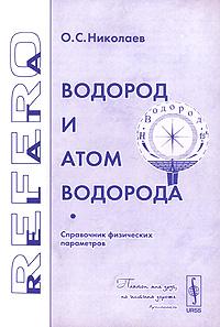 Водород и атом водорода. Справочник физических параметров, О. С. Николаев