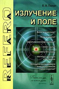 Излучение и поле, Б. В. Пилат