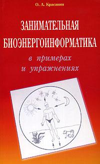 Занимательная биоэнергоинформатика в примерах и упражнениях, О. А. Красавин