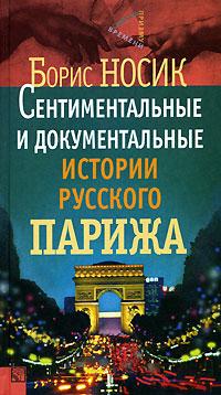Сентиментальные и документальные истории русского Парижа,
