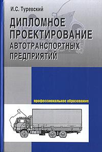 Дипломное проектирование автотранспортных предприятий, И. С. Туревский