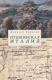 Пушкинская Италия, Алексей Букалов
