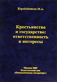 Крестьянство и государство. Ответственность и интересы, М. А. Коробейников