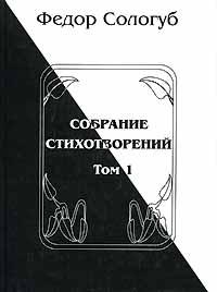 Федор Сологуб. Собрание стихотворений. В 8 томах. Том 1, Федор Сологуб