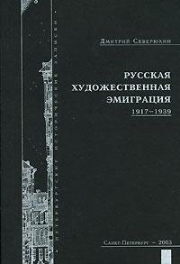 Русская художественная эмиграция. 1917-1939, Дмитрий Северюхин