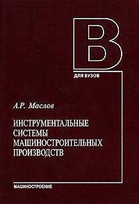 Инструментальные системы машиностроительных производств, А. Р. Маслов
