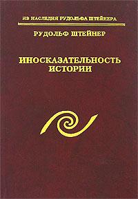 Иносказательность истории, Рудольф Штейнер