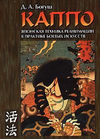 Каппо. Японская техника реанимации в практике боевых искусств, Д. А. Богуш