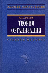 Теория организации, Ю. Н. Лапыгин