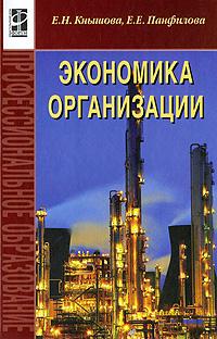 Экономика организации, Е. Н. Кнышова, Е. Е. Панфилова