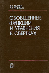 Обобщенные функции и уравнения в свертках, Л. Р. Волевич, С. Г. Гиндикин