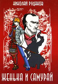Женька и самурай, Николай Рудаков