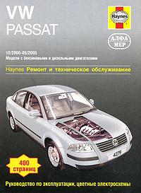 VW Passat  2000-2005. Ремонт и техническое обслуживание, А. К. Легг