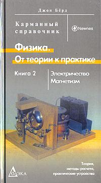 Физика. От теории к практике. В 2 книгах. Книга 2. Электричество. Магнетизм. Теория, методы расчета, практические устройства, Джон Берд