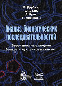 Анализ биологических последовательностей, Р. Дурбин, Ш. Эдди, А. Крог, Г. Митчисон