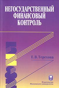 Негосударственный финансовый контроль, Е. В. Терехова