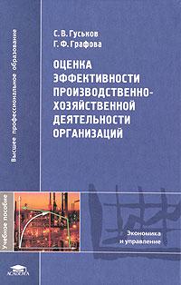 Оценка эффективности производственно-хозяйственной деятельности организаций, С. В. Гуськов, Г. Ф. Графова