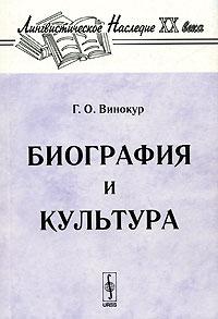 Биография и культура, Г. О. Винокур