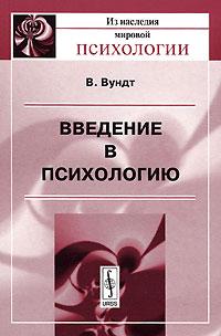 Введение в психологию, В. Вундт