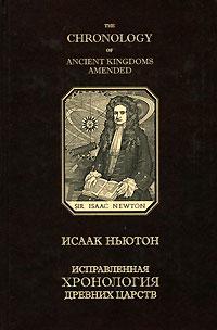 Исправленная хронология древних царств / The Chronology of Ancient Kingdoms Amended, Исаак Ньютон