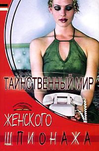 Таинственный мир женского шпионажа, В. Т. Пономарев