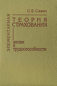 Элементарная теория страхования жизни и трудоспособности, С. Е. Савич