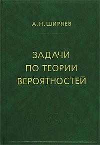 Задачи по теории вероятностей, А. Н. Ширяев
